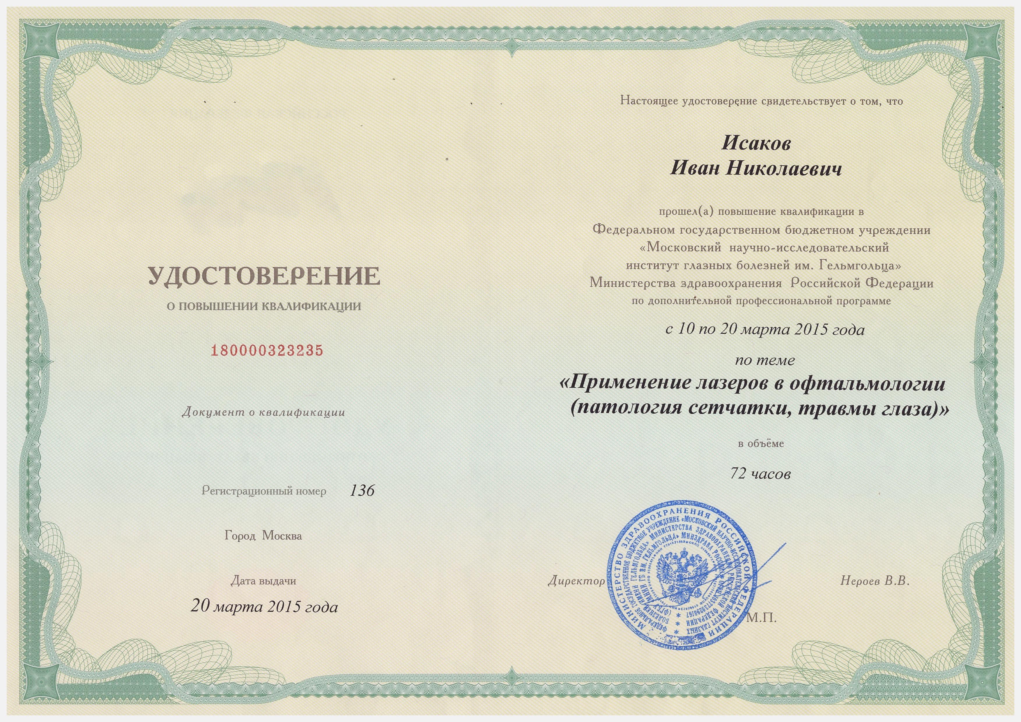 Офтальмология в Новокузнецке